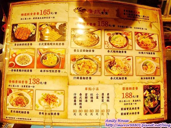 1011019 廣誠素食(板橋大遠百B1大食代)42