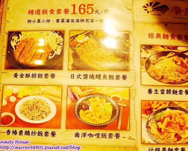 1011019 廣誠素食(板橋大遠百B1大食代)43