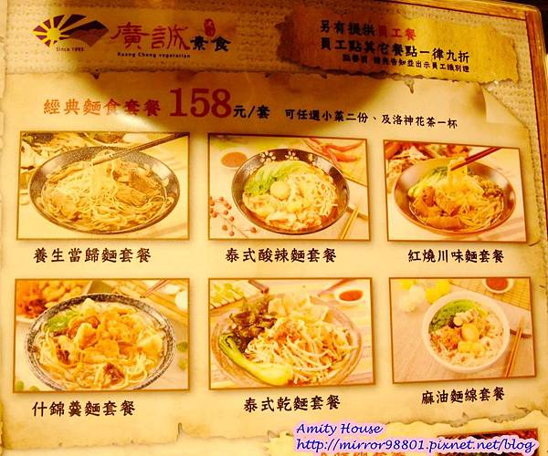 1011019 廣誠素食(板橋大遠百B1大食代)45