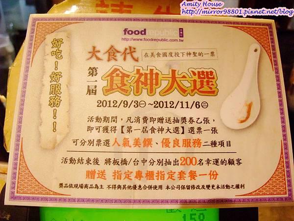 1011019 廣誠素食(板橋大遠百B1大食代)47