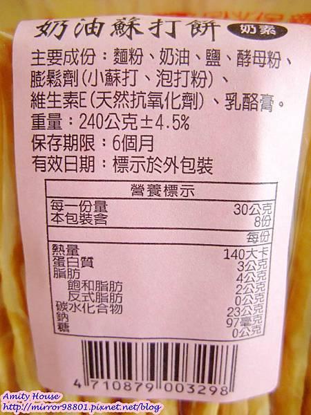 101 Aug 嘉義 福義軒食品27奶油蘇打餅