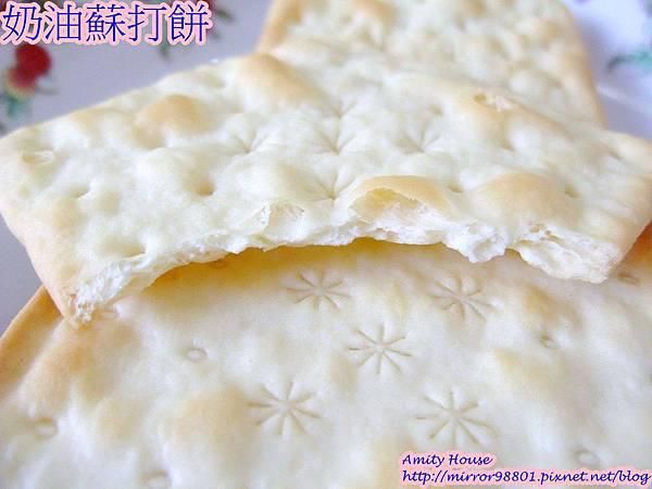101 Aug 嘉義 福義軒食品29奶油蘇打餅