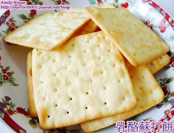 101 Aug 嘉義 福義軒食品32乳酪蘇打餅