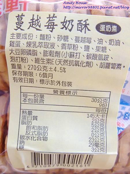 101 Aug 嘉義 福義軒食品35蔓越莓奶酥