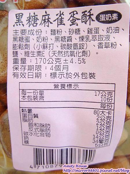 101 Aug 嘉義 福義軒食品44黑糖麻雀蛋酥