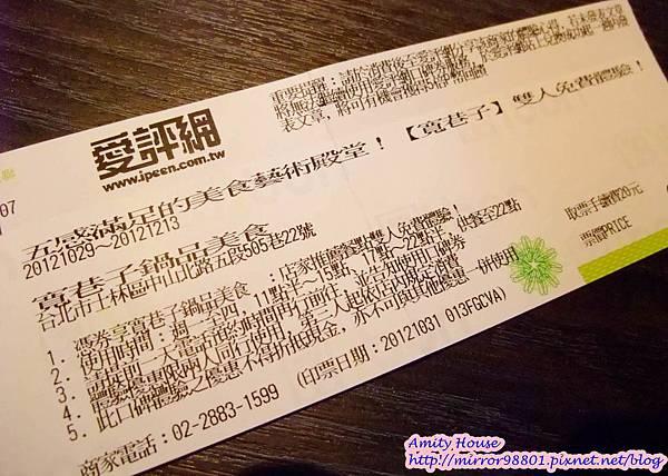 101 Nov 寬巷子鍋品美食 麻辣鴛鴦鍋02
