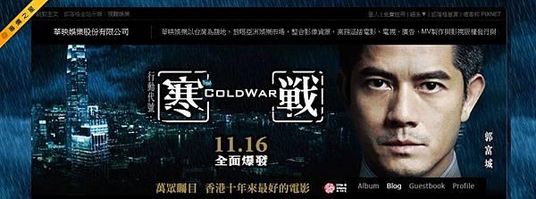 寒戰(Cold War)01