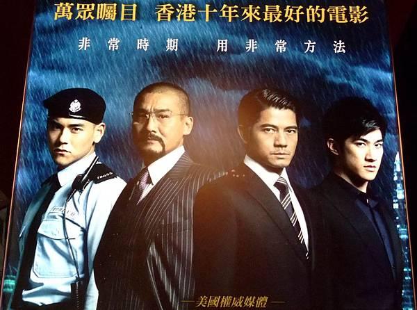 寒戰(Cold War)03