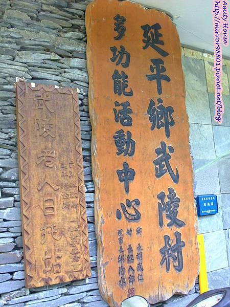 1011103-04台東武陵農村深度體驗006