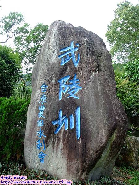 1011103-04台東武陵農村深度體驗202
