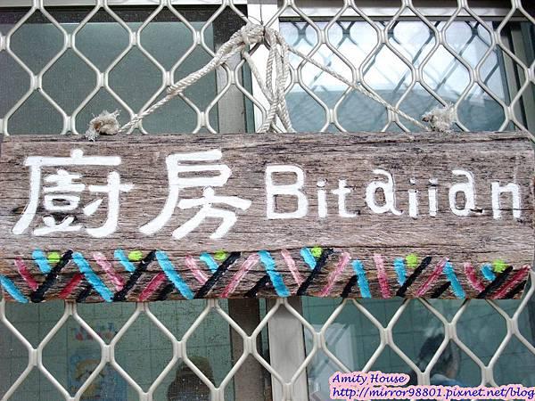 1011103-04台東武陵農村深度體驗257