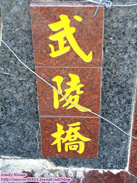 1011103-04台東武陵農村深度體驗275