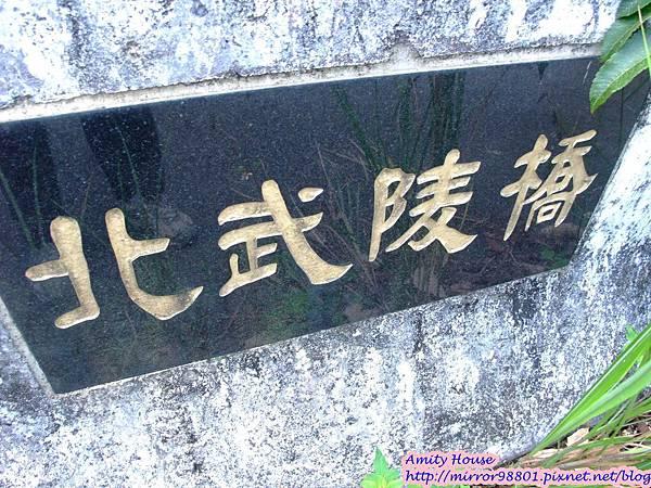 1011103-04台東武陵農村深度體驗282