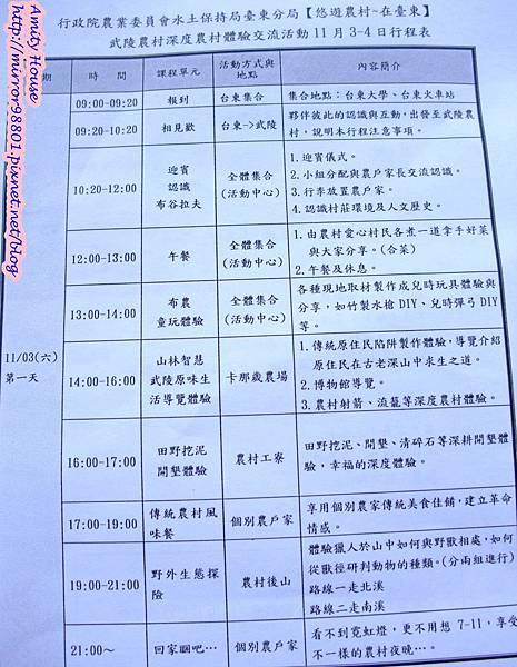 1011103-04台東武陵農村深度體驗317