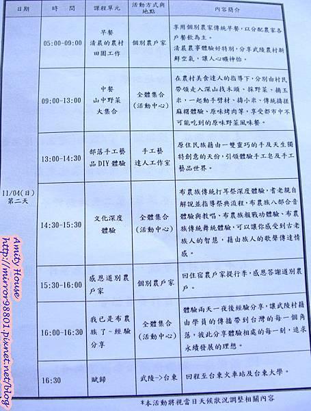 1011103-04台東武陵農村深度體驗318