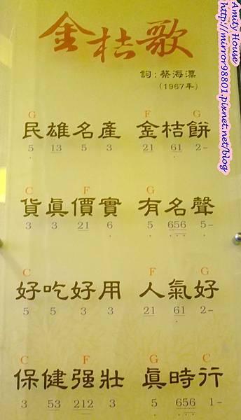1011110 嘉義民雄金桔觀光工廠 金桔農莊045