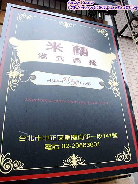 1011124 米蘭港式西餐34