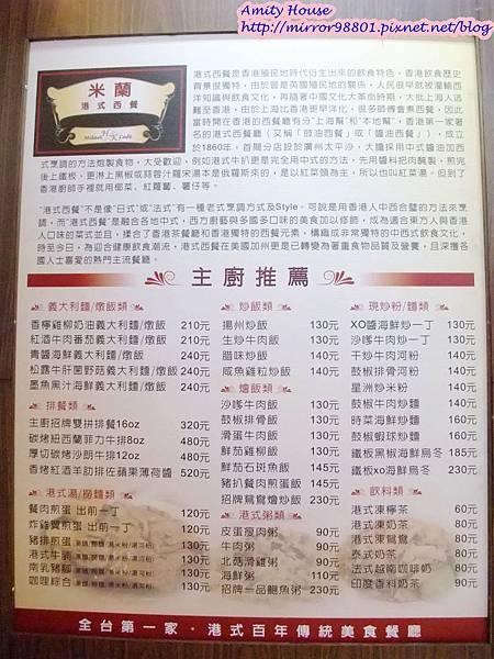 1011124 米蘭港式西餐37