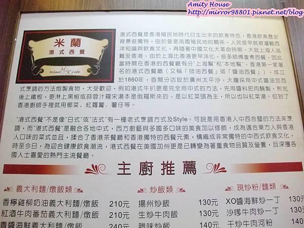 1011124 米蘭港式西餐38
