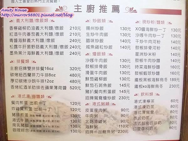 1011124 米蘭港式西餐39