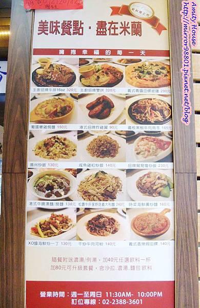 1011124 米蘭港式西餐40