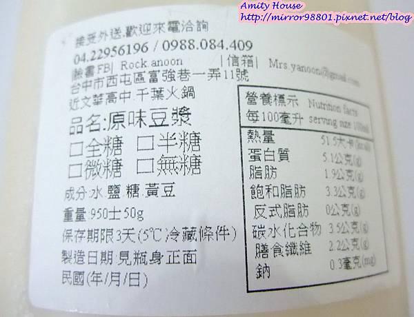 1011201 耶濃 搖滾一整天的豆漿專賣店07