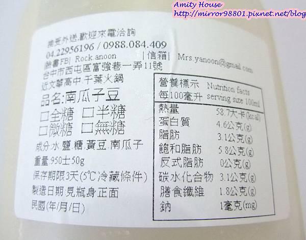 1011201 耶濃 搖滾一整天的豆漿專賣店11