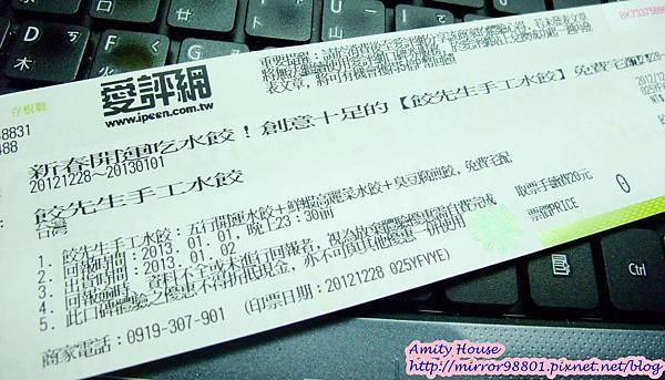 102 Jan 餃先生手工水餃01