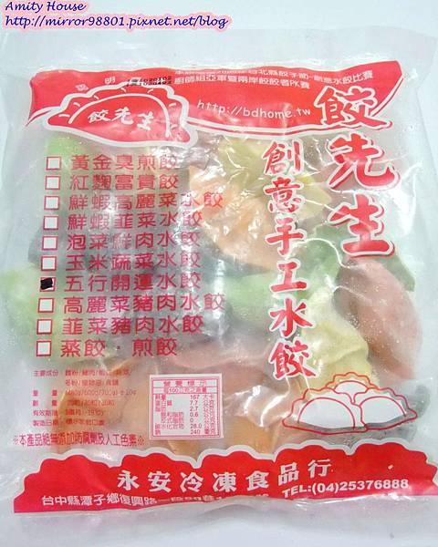 102 Jan 餃先生手工水餃05