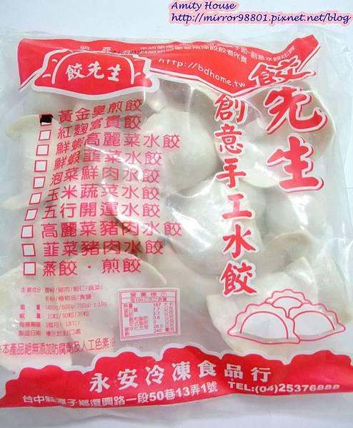 102 Jan 餃先生手工水餃08