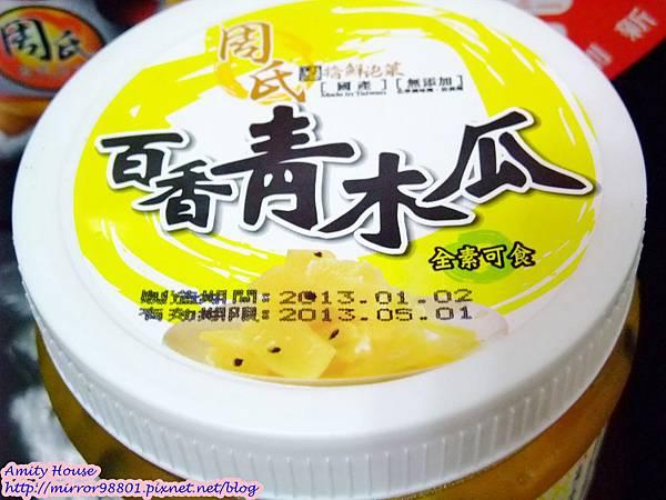 blog 102 Jan 臻品周氏泡菜17