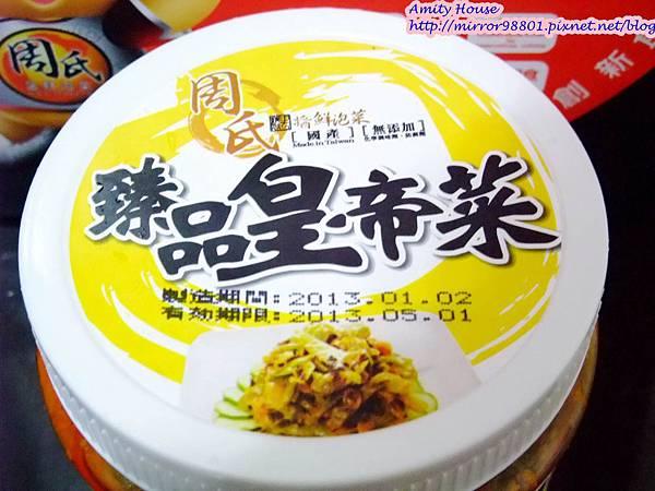 blog 102 Jan 臻品周氏泡菜21