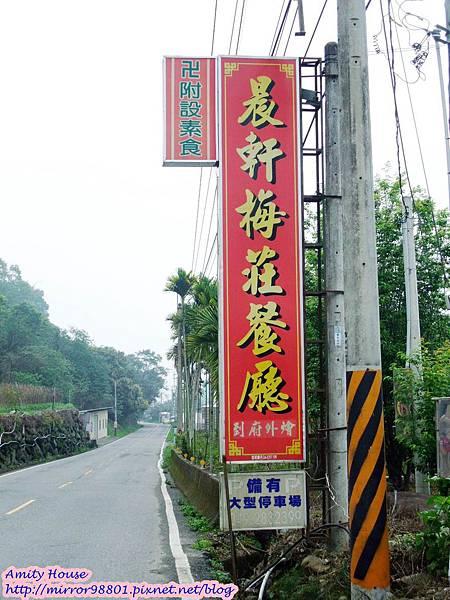 blog 1020411 南投晨軒梅莊餐廳 門市01