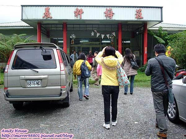 blog 1020411 南投晨軒梅莊餐廳 門市02