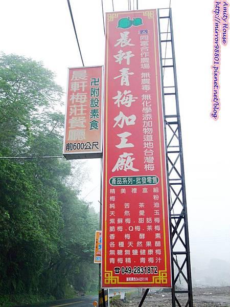 blog 1020411 南投晨軒梅莊餐廳 門市23
