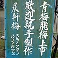 blog 1020411 南投晨軒梅莊餐廳 門市24