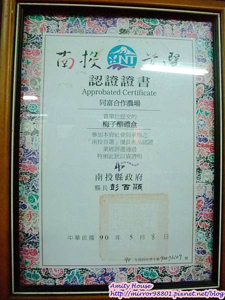 blog 1020411 南投晨軒梅莊餐廳 門市28