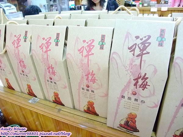 blog 1020411 南投晨軒梅莊餐廳 門市32