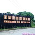 1020502-06東引外島軍旅體驗營651