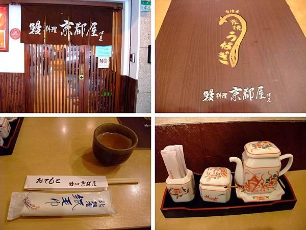blog 100 Mar 鰻料理京都屋1.jpg