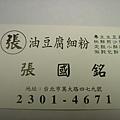 蘿蔔酥餅2.JPG