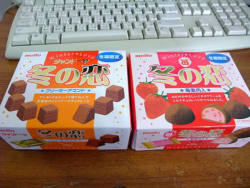 冬之戀巧克力1.jpg