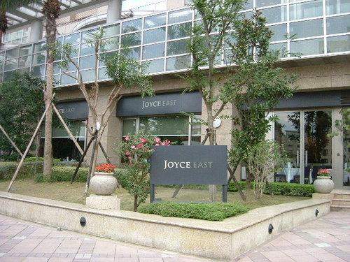 Joyce East下午茶02.jpg