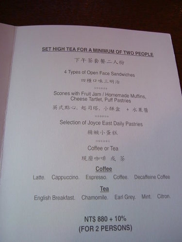 Joyce East下午茶03.jpg