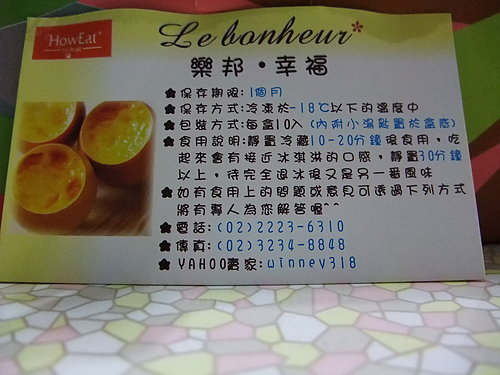 Le bonheur法式烤布蕾3.jpg