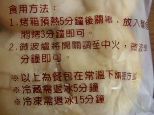 巴特里爆漿奶油餐包2.jpg