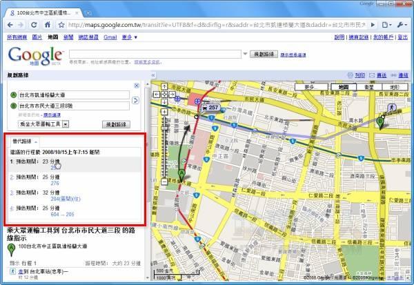 Google Maps推出捷運公車路線規劃功能3.jpg