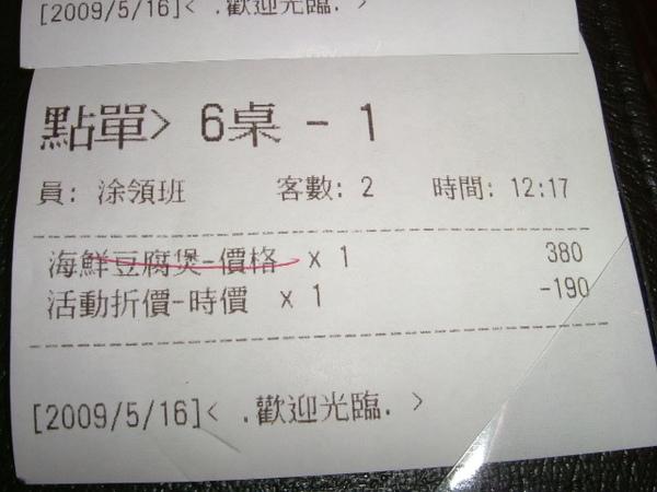 980516新葡苑10.JPG