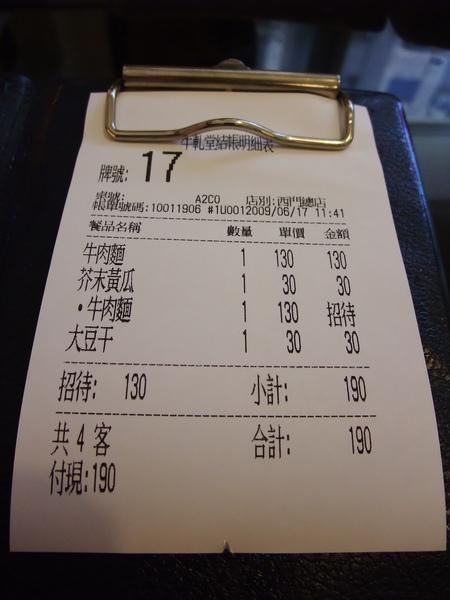 980617牛軋堂14.jpg