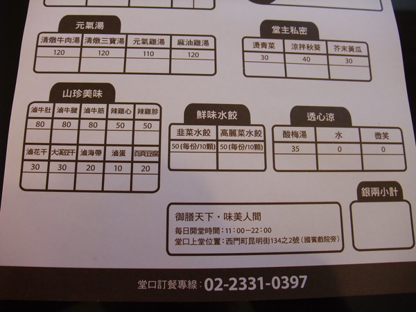 980617牛軋堂08.jpg